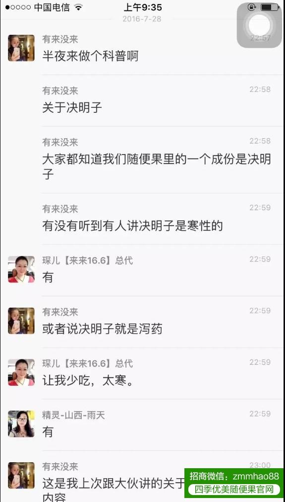 王海燕博士解答随便果是否是寒性?