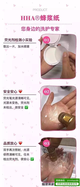 HHA®蜂浆纸绝无荧光剂检测试验